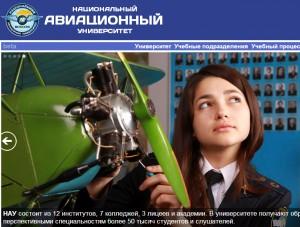 Авиационный университет