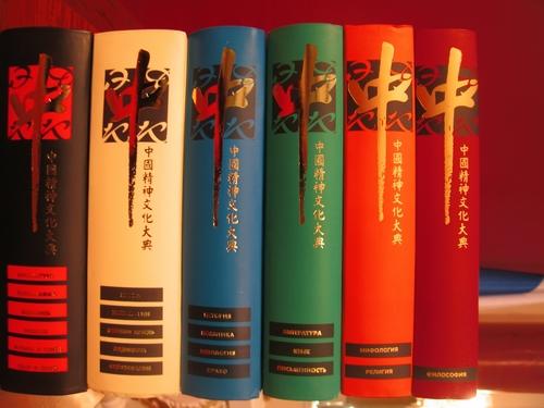 Духовная энциклопедия Китая