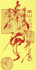 Фулу - древний блессинг