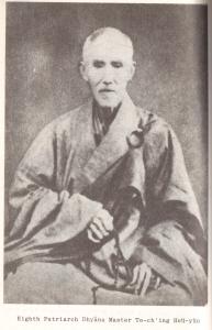 Буддийский монах Сюй-юнь, учитель учителя Шентана Су