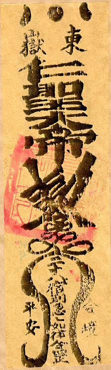 Старинный даосский талисман