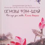 Книга о применении фэншуй в отношениях