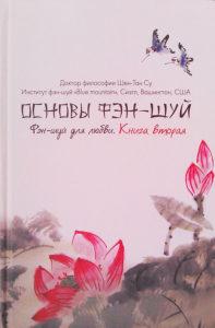 Книга Фэншуй для Любви