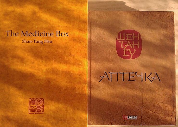 Книга Аптечка Шентана Су