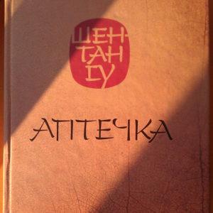 Книга Аптечка