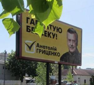 Анатолий Гриценко логотип
