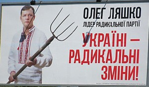 Олег Ляшко логотип