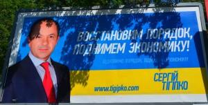 Сергей Тигипко лого