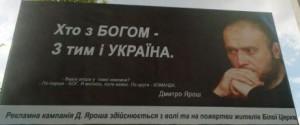 Дмитрий Ярош лого