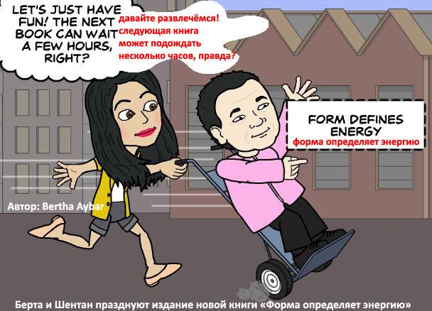 Шентан Су - комикс