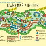 20, 21 июня: Фестиваль Країна Мрій