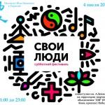 4 июля: Фестиваль Свои Люди