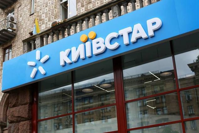 Киевстар новый логотип