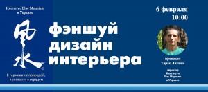 вебинары фэншуй