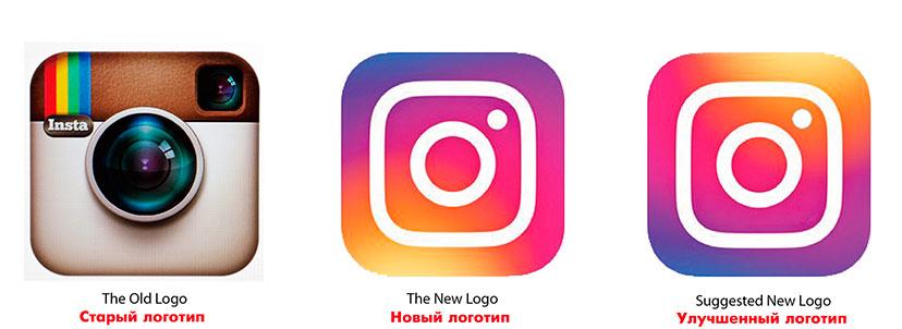 Новый и старый логотип Инстаграм - фэншуй