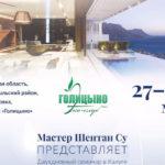Мастер фэншуй Шентан Су в Калуге 27-28 мая 2017 года