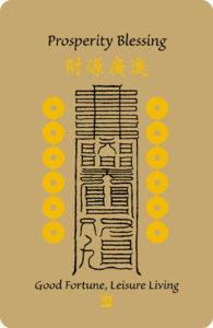 Талисман для процветания, богатства - блессинг, оберег, фулу, фучжоу