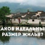 Беседа #8 о фэншуй с Мастером Су: Каков идеальный размер жилья?