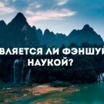 Беседа #6 о фэншуй с Мастером Су: Фэншуй – это наука?