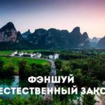 Беседа #3 о фэншуй с Мастером Су: Фэншуй и естественный закон