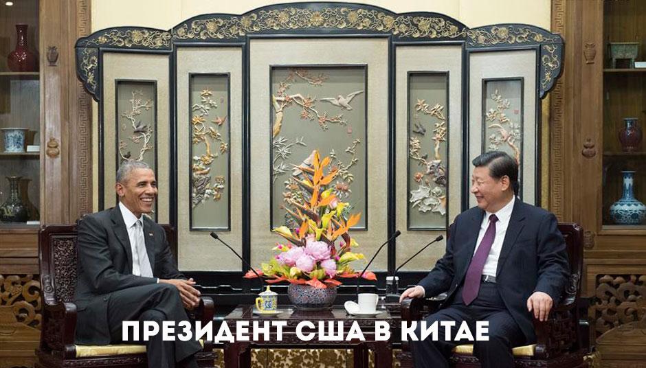 Президент США в Китае