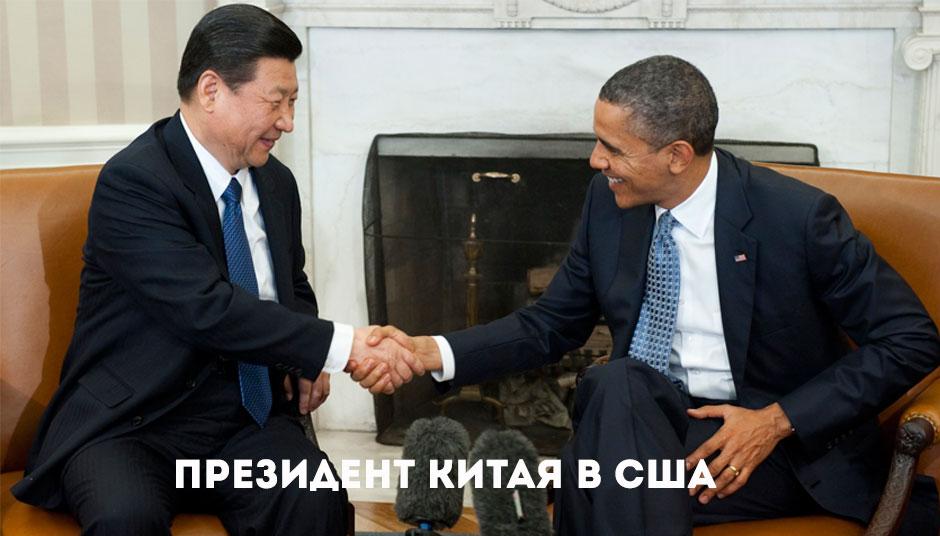 Президент Китая в США