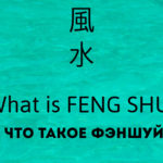 Беседа #1 о фэншуй с Мастером Су: Что такое фэншуй?