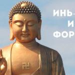 Будда и свастика