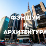 Беседа о фэншуй с Мастером Су: архитектура и фэншуй