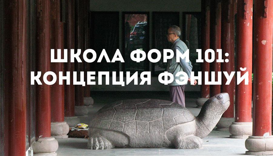 Концепция фэншуй Школы Форм - беседа Шентана Су