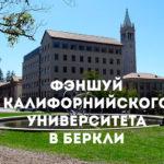 Беседа #22 о фэншуй с Мастером Су:  Фэншуй Калифорнийского университета в Беркли