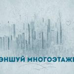 Беседа #24 о фэншуй с Мастером Су: Фэншуй многоэтажек