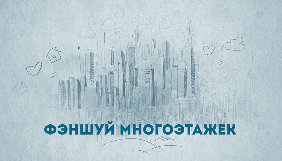 Шентан Су Фэншуй многоэтажек беседа 24