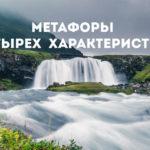 Беседа #19 о фэншуй с Мастером Су: Метафоры Четырех Характеристик