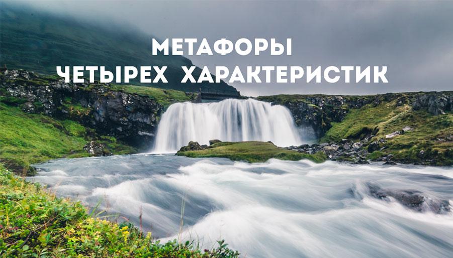 Метафоры Четырех Характеристик Фэншуй Школа Форм