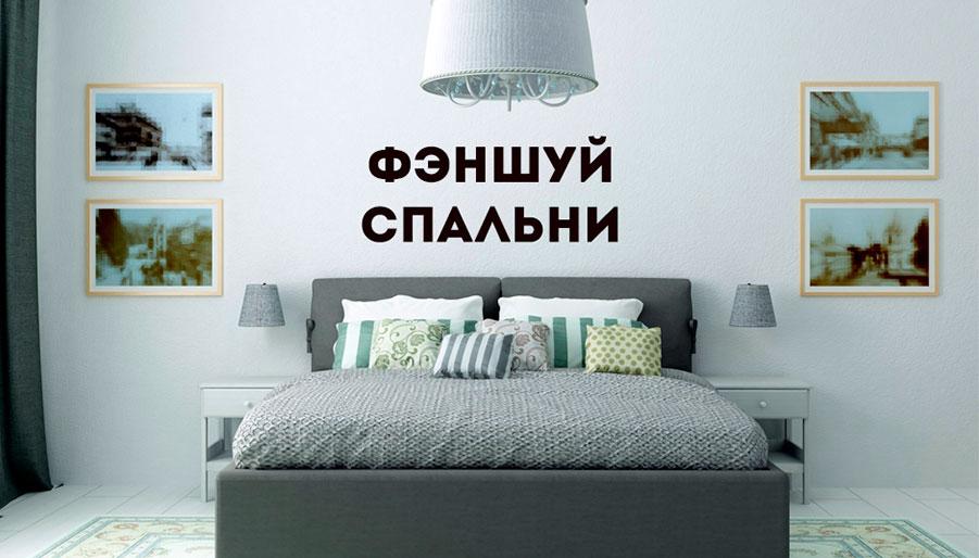 Фэншуй спальни, кровать