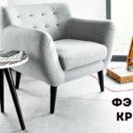 Беседа #28 о фэншуй с Мастером Су: Фэншуй стула