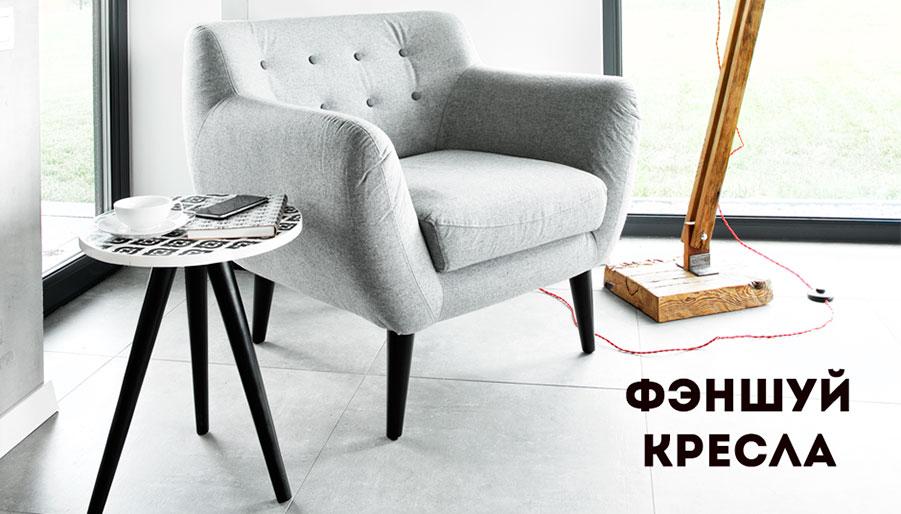 Фэншуй кресла, стула, табурета