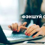 Беседа #25 о фэншуй с Мастером Су: Феншуй офиса