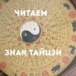 Беседа #32 о фэншуй с Мастером Су: Читаем знак Тайцзи