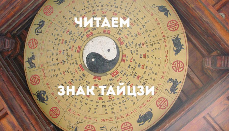Читая знак Тайцзи, фэншуй, Инь Ян