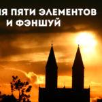 Теория Пяти Элементов и Фэншуй