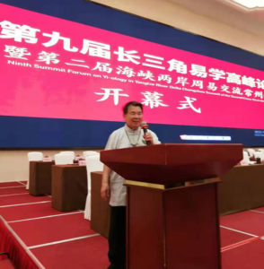 Шентан Су на конференции И-Цзин