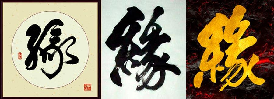 Иероглиф юань